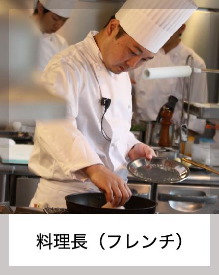料理長(フレンチ)