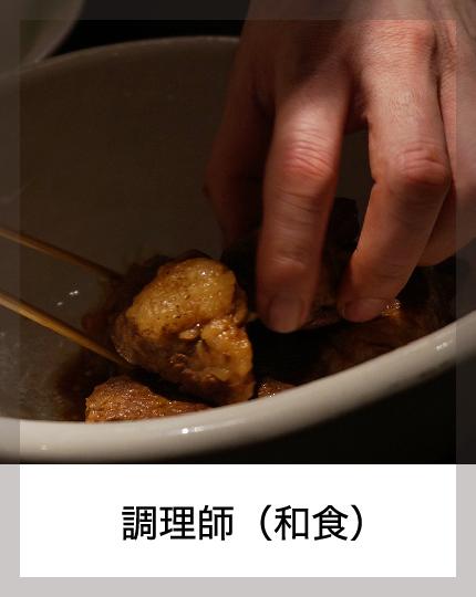 料理師(和食)