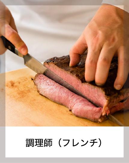 料理師(フレンチ)